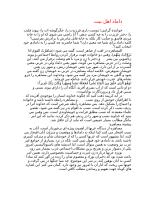 داماد اهل بيت.doc