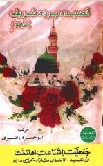 qaseeda burda shareef .translation.pdf