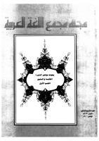 مجلة مجمع اللغة العربية - الجزء الثامن والستون