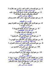 (2) اسئلة منوعه اسلاميه.doc