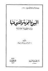 البيوع المحرمة والمنهي عنها - رسالة جامعية.pdf