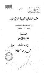 مفهوم الوحدة في القصيدة العربية الحديثة - الرسالة العلمية.pdf