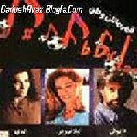 دانلود آلبوم ( قهرمانان وطن ) داریوش - اندی - لیلا