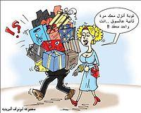كاريكاتير عن المراة بس لا يفوتوا الشباب اوعى 11_online.bmp?rnd=0