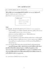 เธฃเธงเธกOSPE.pdf