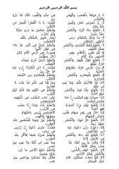 نظم مثلث قطرب مع شرح ابن زريق للبهنسي.doc
