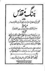 17. Jang-e-Moqaddas.pdf
