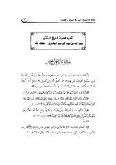 تحاف أهل الصدق والعرفان بكلام الشيخ ربيع في مسائل الإيمان.pdf