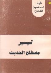 تيسير مصطلح الحديث - محمود الطحان.pdf