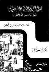 تاريخ البلاد العربية السعودية .. الدولة السعودية الثانية عهد الإمام فيصل بن تركي.pdf
