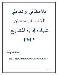 Tamer Fouda PMP Final Notes.pdf
