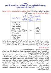 إعلان وزارة العدل.doc