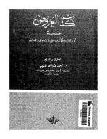 كتاب العروض - ابن جني.pdf