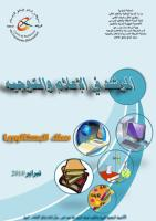 دليل التوجيه فبراير 2010_Bac_2010.pdf