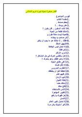 أفكار صغيرة لحياة كبيرة كريم الشاذلى.pdf