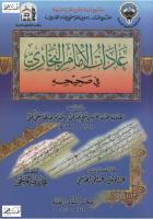 عادات الإمام البخاري في صحيحه.pdf