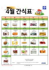 2018학년도 유치원 4월 간식 운영-2.xlsx