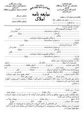 قرارداد خرید و فروش املاک.doc
