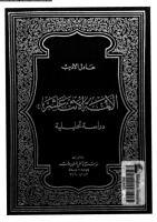 alaemh-alathna-ashr-drash-t-ala-ar_PTIFF.pdf