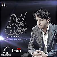 ألبوم سبحانك عبد الله شرف 500x500_Sobhank.jpg
