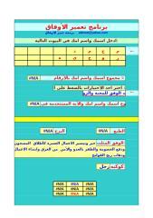 برنامج تعمير الاوفاق.xls