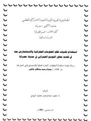 رسالة ماجستير  استخدام تقنيات نظم المعلومات الجغرافية في تحديد محاور التوسع العمراني في مدينة مصراتة ـ ليبيا أ ـ مصباح عاشور.pdf