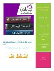 الدين والفكر والسياسة لـ صلاح قنصوه.pdf