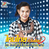 มีแต่ความคิดฮอด - ไหมไทย หัวใจศิลป์.mp3