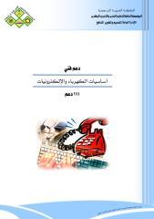 أساسيات الكهرباء والإلكترونيات.pdf