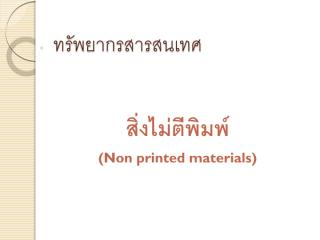 4-ทรัพยากรสารสนเทศสื่อไม่ตีพิมพ์.pdf