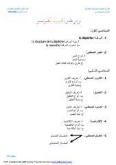 فنيات التحرير..pdf