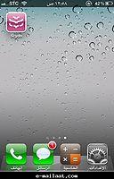 برنامج Scydo للآي فون الأخطر _Scydo.jpg